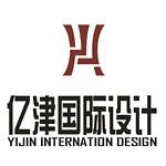 亿津国际设计