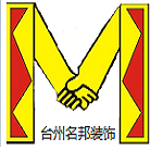 台州名邦装饰