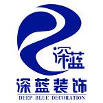 芜湖深蓝装饰