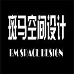 斑馬空間設計
