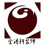 金涛轩装饰