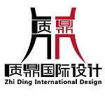 质鼎国际设计
