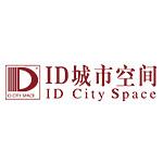 ID城市空間