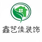 新沂市鑫藝佳