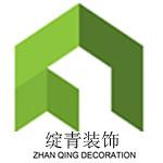 上海绽青装饰