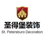 圣得堡裝飾