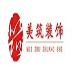 福州美筑装饰