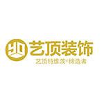 北京艺顶装饰