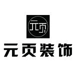 深圳元页装饰