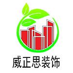 深圳沣叶装饰