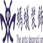 湖南蚂蚁装饰
