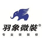 深圳羽象微装