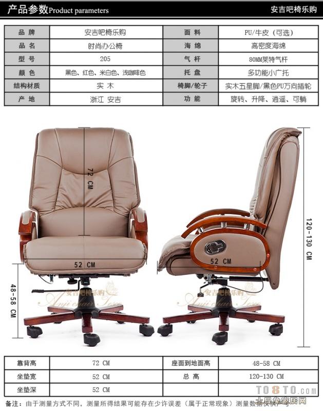 老板椅尺寸有哪些