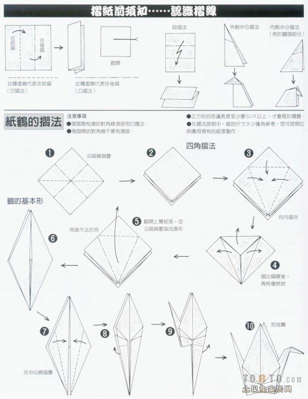 千纸鹤怎么折比较好?