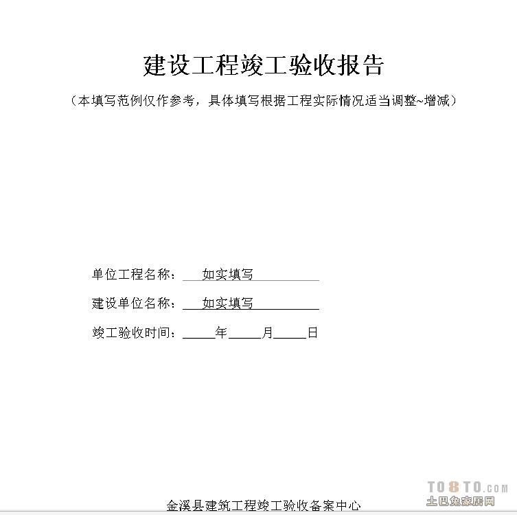 求工程竣工验收报告书范本