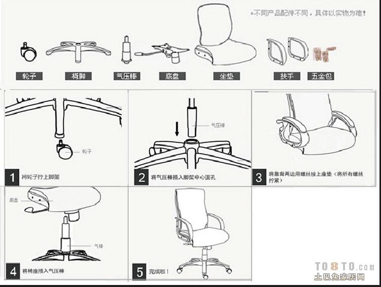 求老板椅底座结构图