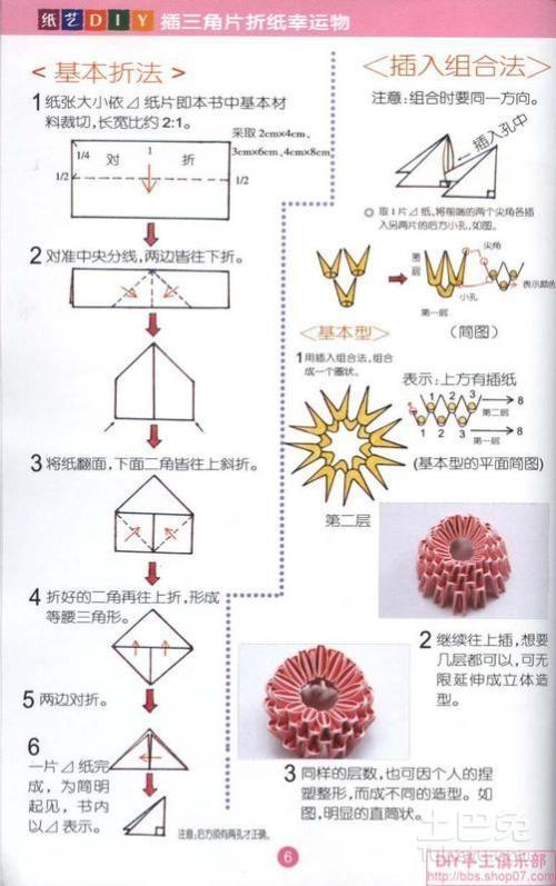 如何纸折菠萝笔筒?