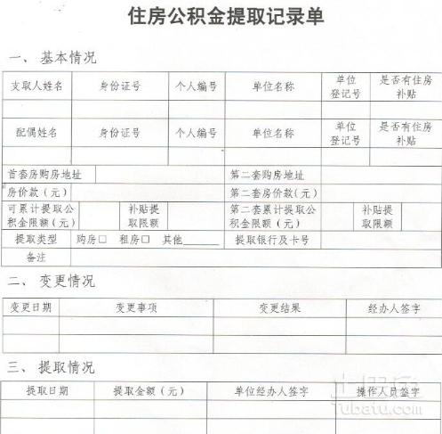 住房公积金提取记录单北京如何获取?_公积金
