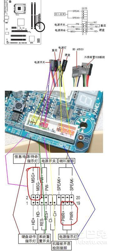 技嘉主板机箱接线图求一个图片