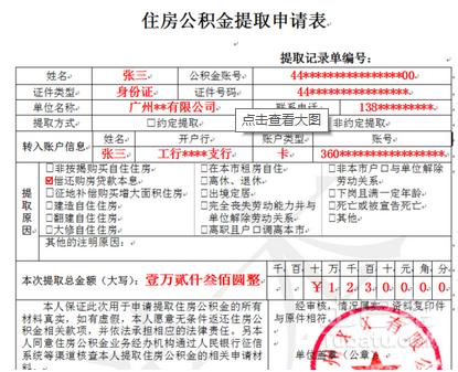 惠州市住房公积金提取申请表怎样写_公积金_