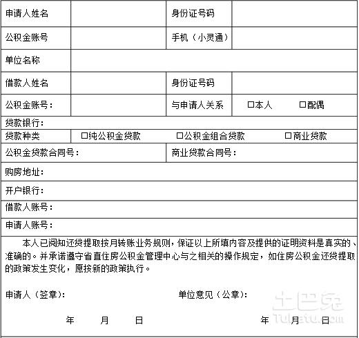 谁能给我一份浙江省直单位住房公积金还贷提取
