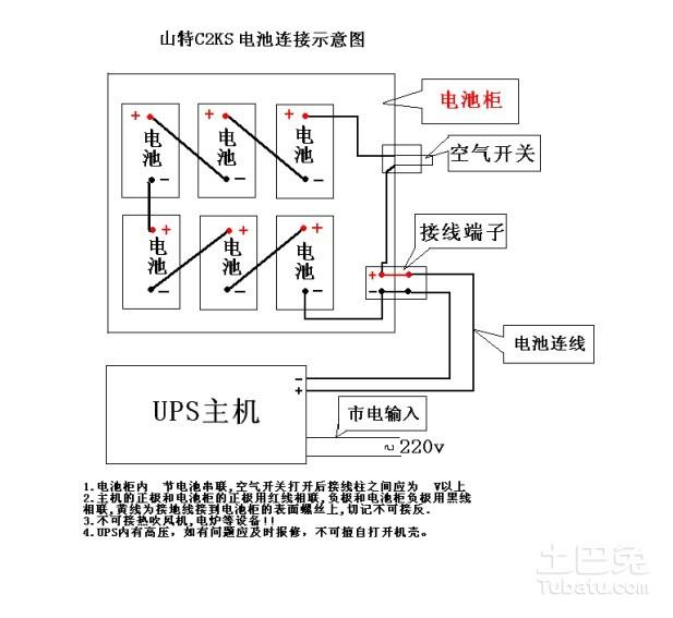ups电源接线图谁有