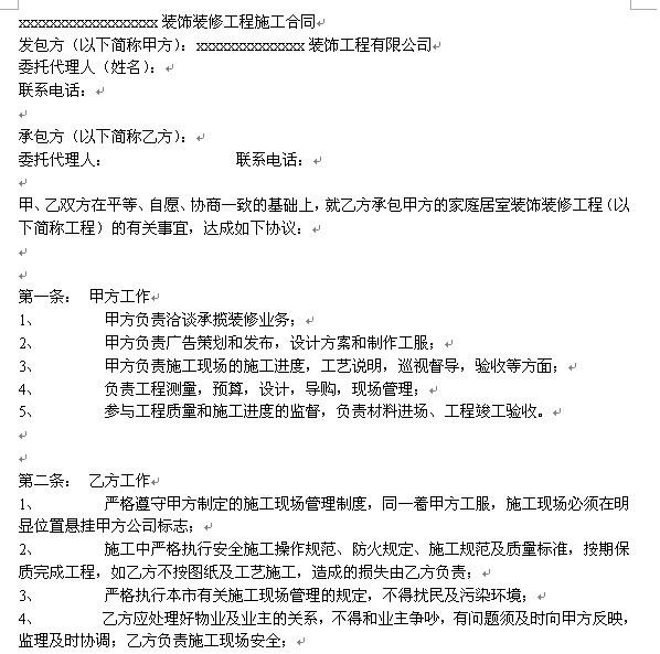 装修公司与施工队签定合同范本 供参考 默认分类 詹贺钧的高清图片