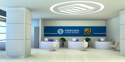 公司新闻-深圳市广盛装饰签约中国移动通信-新