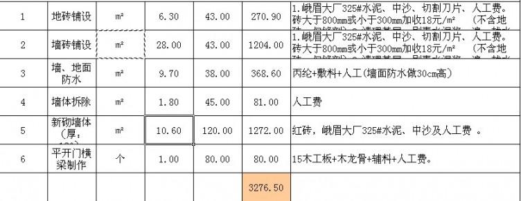 求北京元洲装饰公司的报价单图片