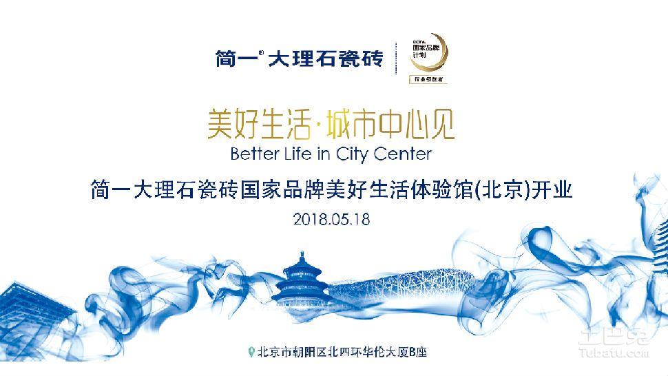 中国品牌日,跟我谈什么美好生活!
