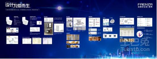法恩莎卫浴,绿·融,智能卫生间,发布会