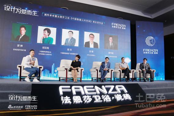 《中国智能公共空间》为厕所革命开启新篇章