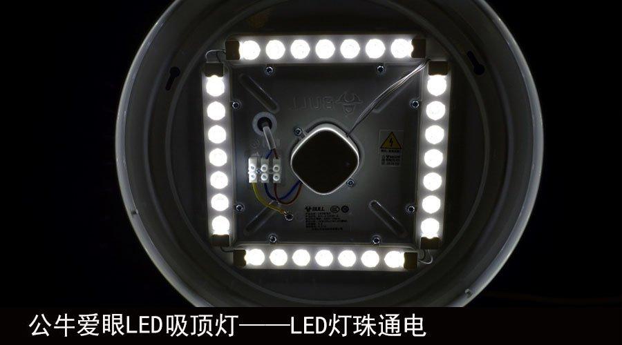 就是足够亮!公牛爱眼LED吸顶灯新品评测