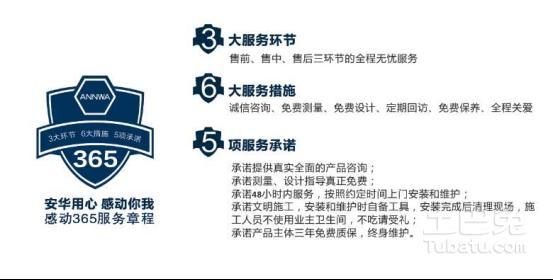 [0910]十城联动丨安华卫浴感动365贴心服务 呵护到家618.png