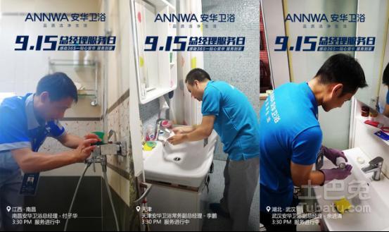 [0910]十城联动丨安华卫浴感动365贴心服务 呵护到家465.png