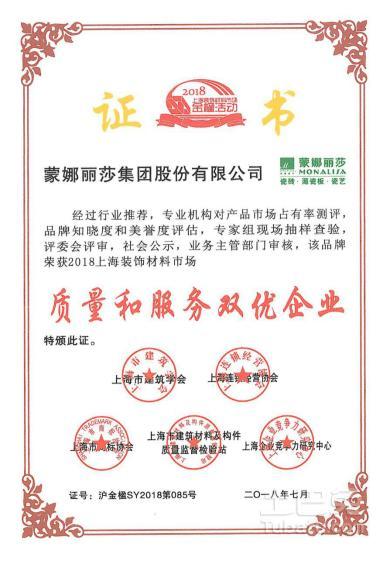 """蒙娜丽莎集团荣获""""2018上海装饰材料市场质量和服务双优企业""""殊荣20.png"""