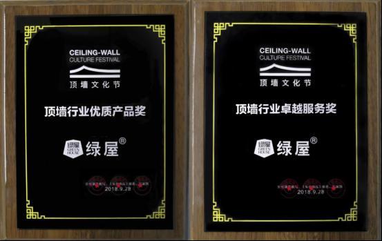 绿屋建科获得顶墙行业优质产品奖及卓越服务奖