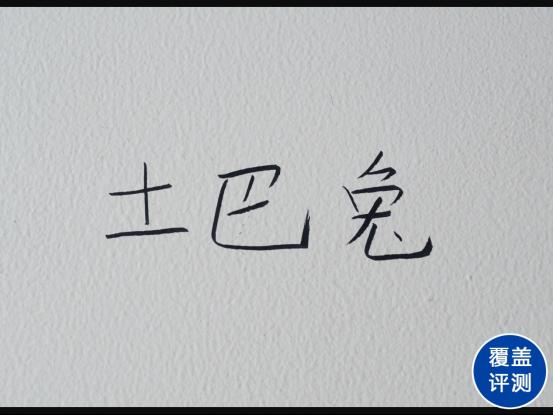 土巴兔-华润纯境A 评测1015终稿1760.png