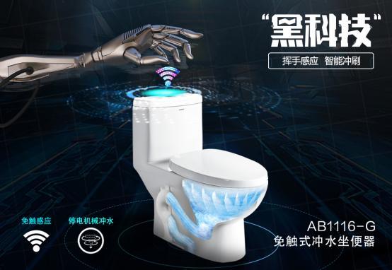 """箭牌卫浴:""""不洗手""""才是全球洗手日理想境界"""
