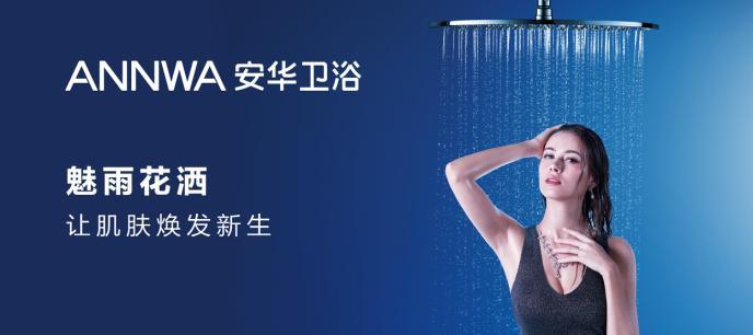 安华卫浴,卫浴品牌