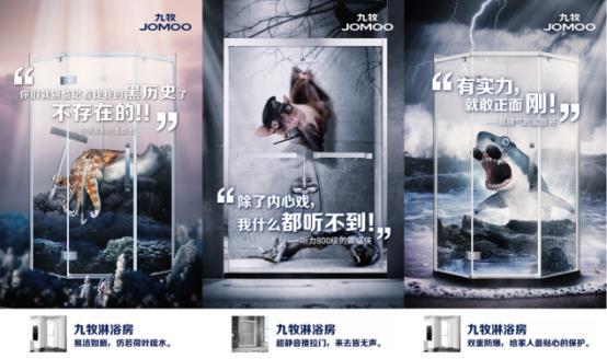 打造有温度的品牌——九牧淋浴房,生活新体验