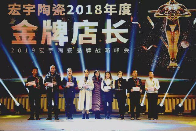 宏宇陶瓷品牌战略峰会暨新年音乐会唱响新征程