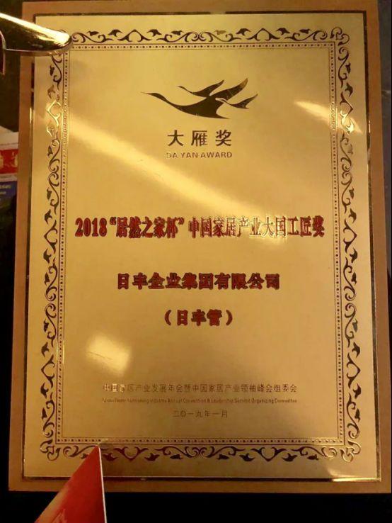 """日丰荣获2018年度""""大雁奖·大国工匠奖"""""""