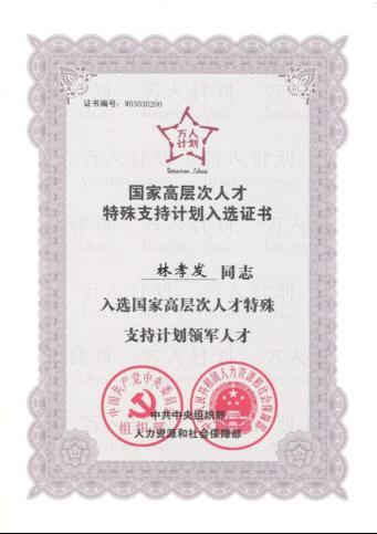 """九牧董事长林孝发入选国家""""万人计划""""领军人才"""
