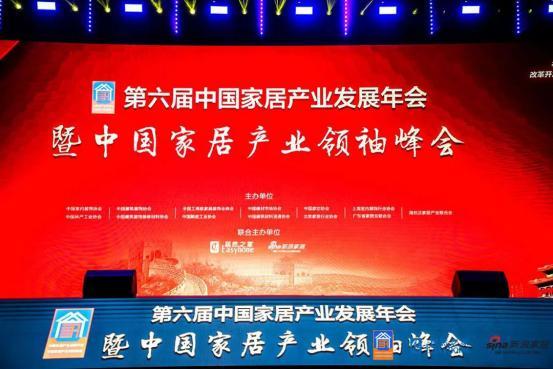 """联邦家私蝉联""""大雁奖""""中国家居产业百强品牌"""