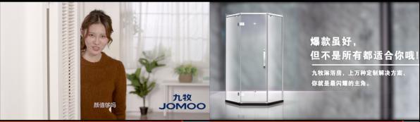 九牧广告大片刷屏朋友圈 重新定义洗浴生活新方式