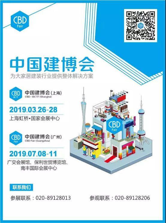展店联盟七大升级 2019中国建博会重磅出击