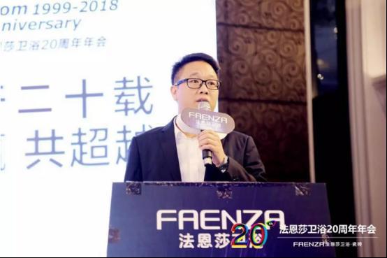 2019年法恩莎卫浴经销商年度峰会圆满落幕!