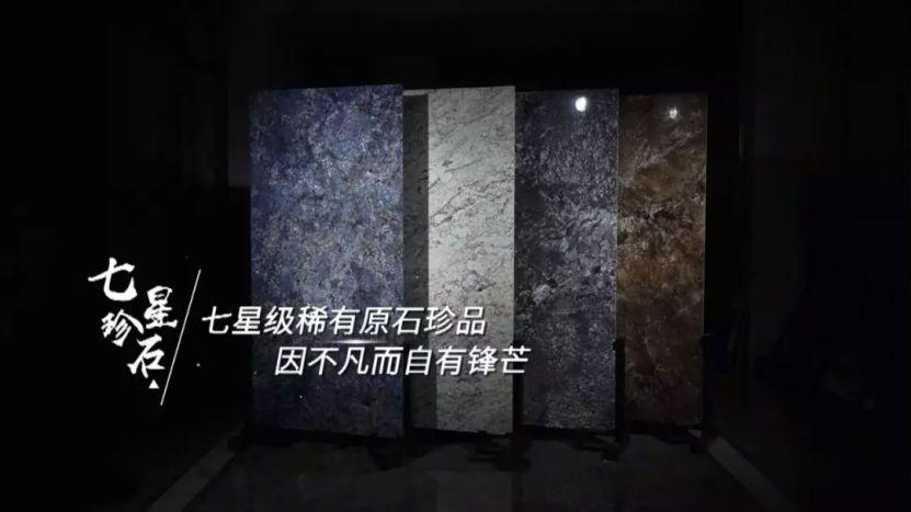 原石+大板:传承经典,再造流行巅峰
