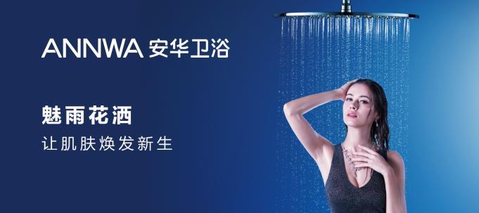 安华卫浴,卫浴品牌,居然之家
